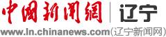 中国新闻网辽宁新闻