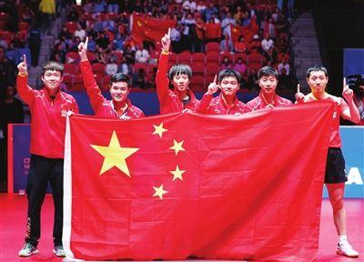 九连冠 世乒赛中国男队3:0横扫德国队
